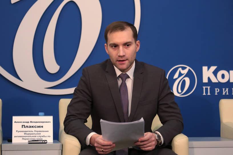 Руководителя пермского управления ФАС Александра Плаксина источники также относят к команде нового губернатора.
