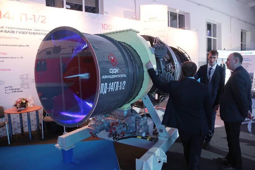 Инженерный форум 2021. Стенд ОДК «Авиадвигатель». Двигатель ПД-14.