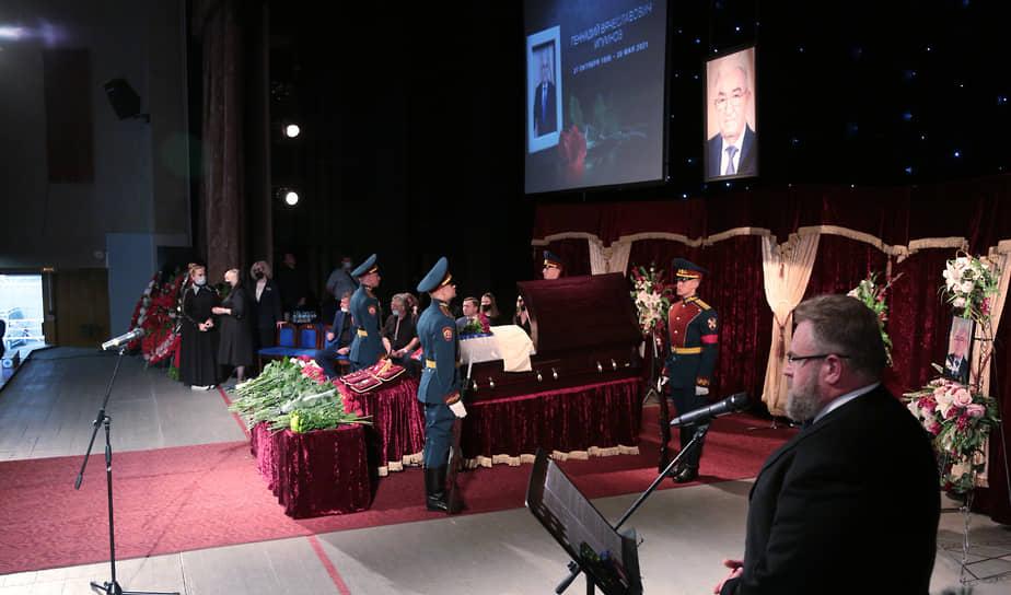 Церемония прощания в зале КДЦ.