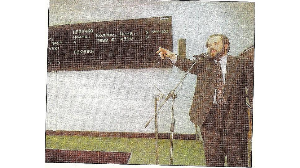 Первой частной торговой площадкой, где можно было реализовывать практически любые товары, стала Пермская товарная биржа. Первоначально у нее было 42 учредителя, в том числе пермские облисполком и горисполком, а также крупные промышленные предприятия. В марте 1991 года Пермская товарная биржа была зарегистрирована, а уже в апреле провела свои первые торги. На фото: будущий гендиректор холдинга «Авторадио-ТВ» Сергей Охняков проводит торги на ПТБ, 1990-е годы.