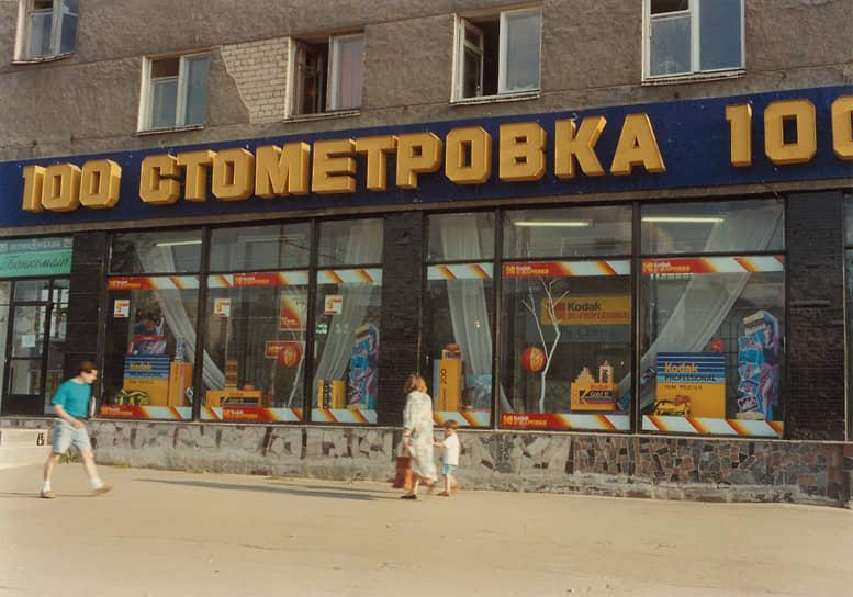 Первый крупный частный магазин появился в Перми 1993 году — магазин «Стометровка» (ул. Ленина, 72). Группа «ЭКС» будущих губернаторов Олега Чиркунова и Юрия Трутнева выиграла право аренды на конкурсе у горсовета. Здесь находились оптовый отдел «ЭКС», а также торговые залы, где велась торговля тем, что прибывало в рамках внешнеторговой деятельности группы: подержанные автомобили BMW, работал отдел радиоэлектроники Pioneer.