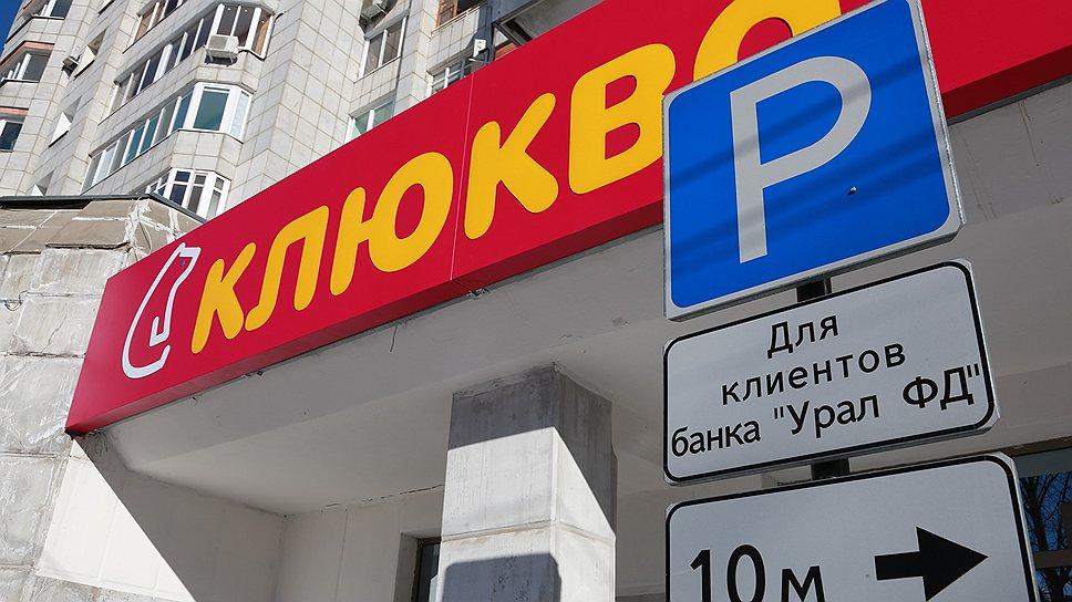 На развитие розничного направления «Урал ФД» потратил 600 млн руб.