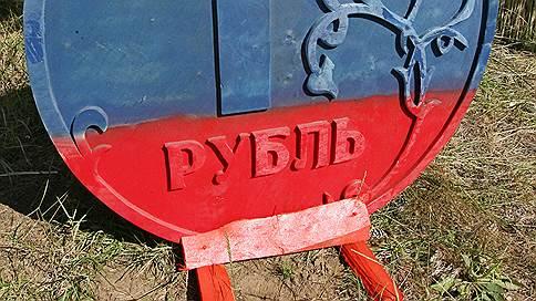 Доходный промысел рубля
