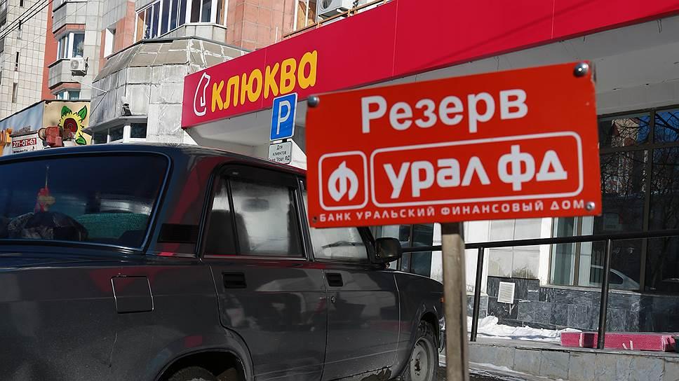 Банк «Урал-ФД» сменил название — для развития розничного бизнеса без территориальной привязки