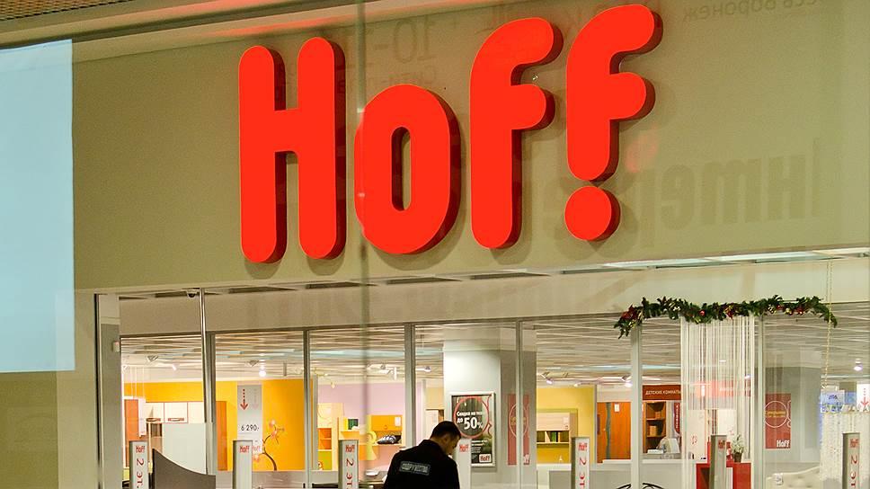 Свою долю на мебельном рынке страны владельцы сети Hoff оценивают приблизительно в 3%