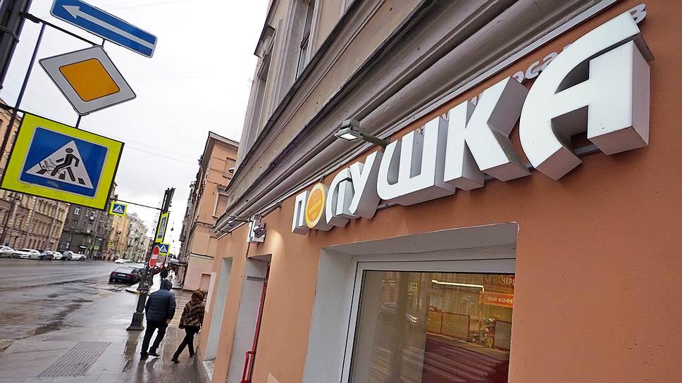 """Источники """"Ъ"""" говорят, что на смену некоторым магазинам «Полушка» может прийти «Пятерочка»"""
