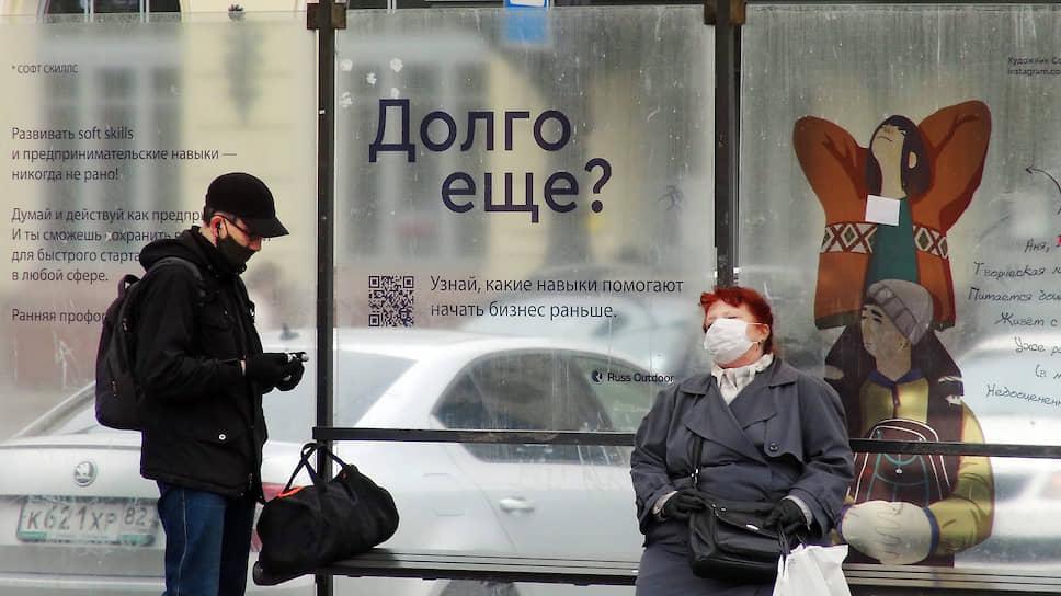 Режим ослабления покрыт завесой неясности / ВПетербурге нет единого мнения о снятии коронавирусных ограничений