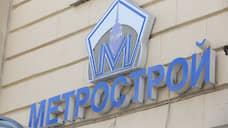 В отношении ОАО «Метрострой» введена процедура наблюдения