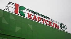 Три гипермаркета «Карусель» закрываются в Петербурге