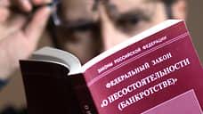 Рост числа банкротств среди физлиц в Петербурге составил 74%