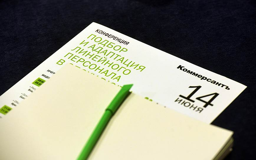 Конференция «Подбор и адаптация линейного персонала в эпоху Digital»