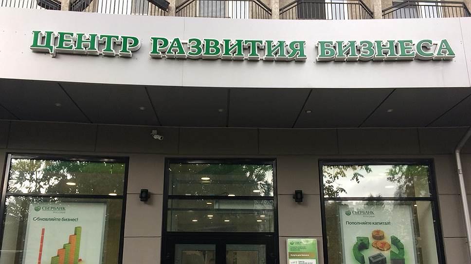 юридический адрес пао сбербанк в санкт-петербурге сейчас возьму денег в долг