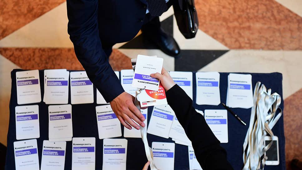 Конференция «Информационная безопасность — 2019»