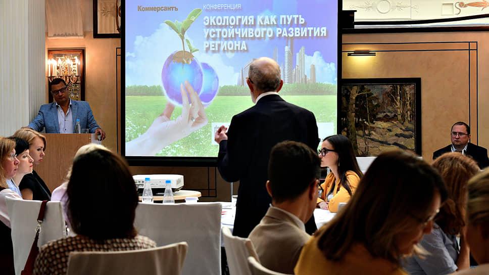 Конференция «Экология как путь устойчивого развития региона»