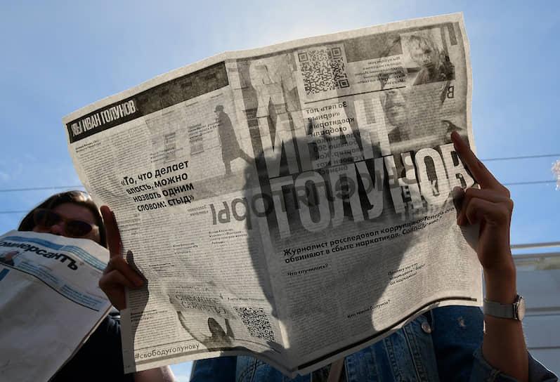"""Акция журналистской солидарности с журналистом """"Медузы"""" Иваном Голуновым. Участники акции на площади Восстания"""