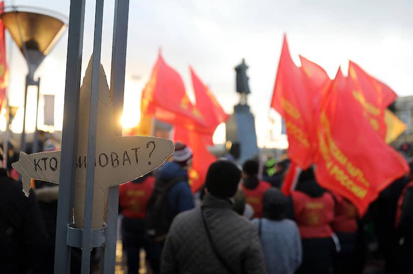 Митинг против роста тарифов на площади Ленина у Финляндского вокзала