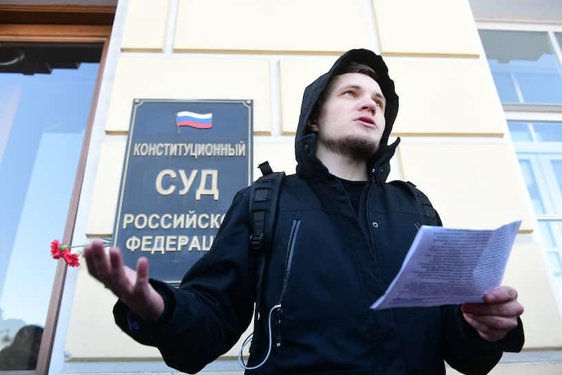 Участник акции зачитывает обращение к судьям Конституционного суда