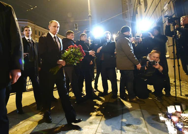 К вечеру на место трагедии приехал президент России Владимир Путин, который в тот день был в Петербурге с рабочим визитом