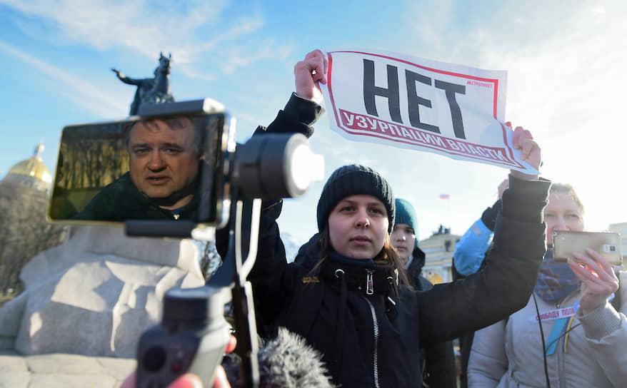 Участники пикетов в защиту конституционного строя России на Сенатской площади у здания Конституционного Суда