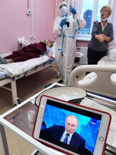 Пациенты с коронавирусной инфекцией и врачи в Городской больнице №20 во время трансляции ежегодной пресс-конференции президента России Владимира Путина