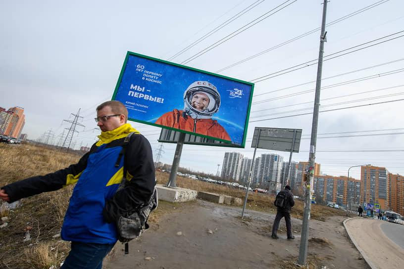 Виды Муринского городского поселения с рекламой посвященной полету Юрия Гагарина в космос