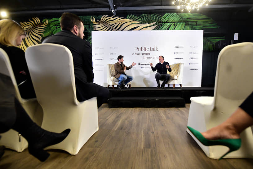 Вечер ИД «Коммерсантъ» в Санкт-Петербурге с Максимом Виторганом