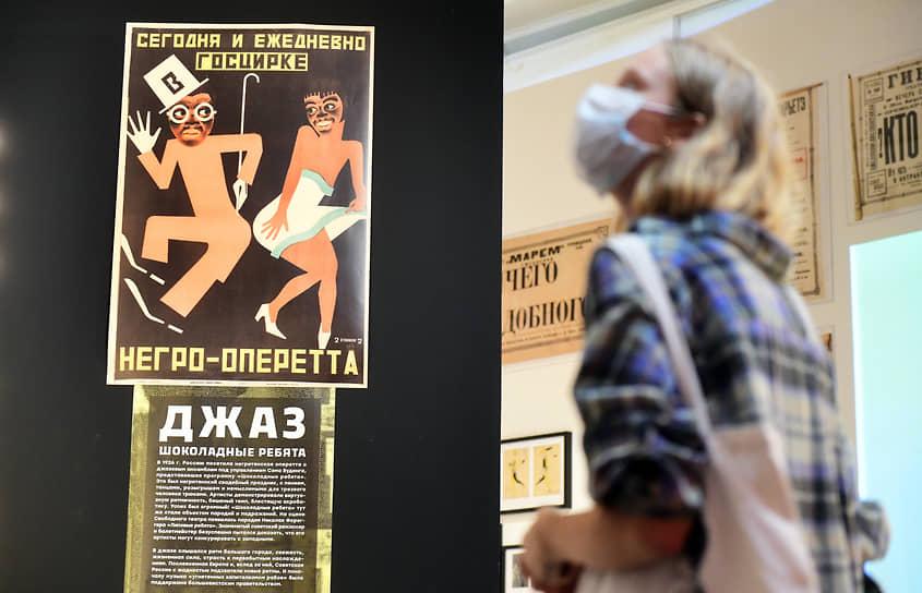 Выставка «НЭП: хлеба и зрелищ!» в Санкт-Петербургском государственном музее театрального и музыкального искусства