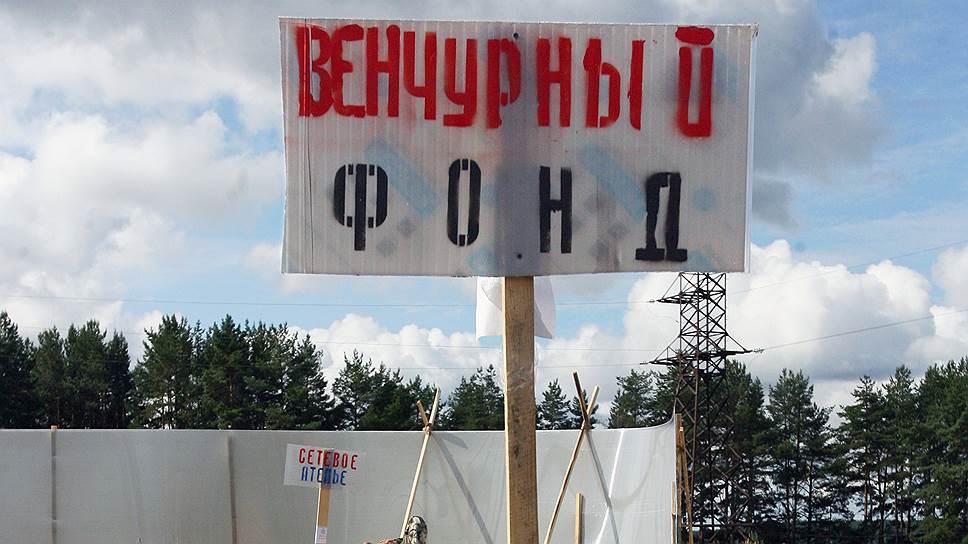 Среди основных рисков при инвестировании в российские стартапы, развивающиеся на отечественном рынке, эксперты называют нестабильность российской экономики, неоднозначное отношение к РФ на международном рынке, а также слабо развитый рынок венчурного инвестирования и стартап-культуры в стране