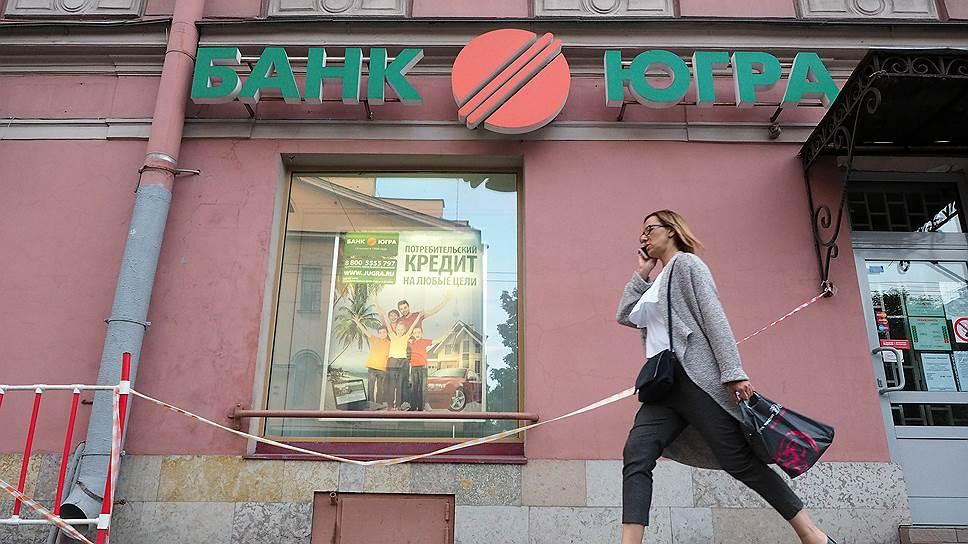 Отзыв лицензии у банка «Югра» стал крупнейшим страховым случаем в истории российской банковской системы