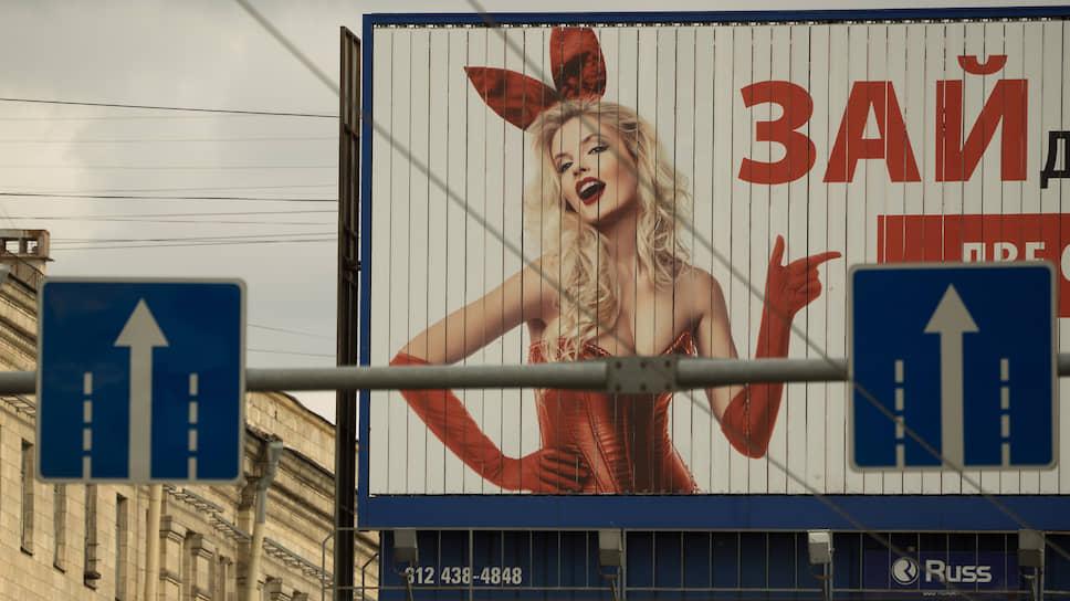 Консервативные взгляды в России проявляются не только при приеме на работу, но и в рекламе