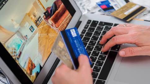 Держать клиента на расстоянии  / Онлайн-продажи