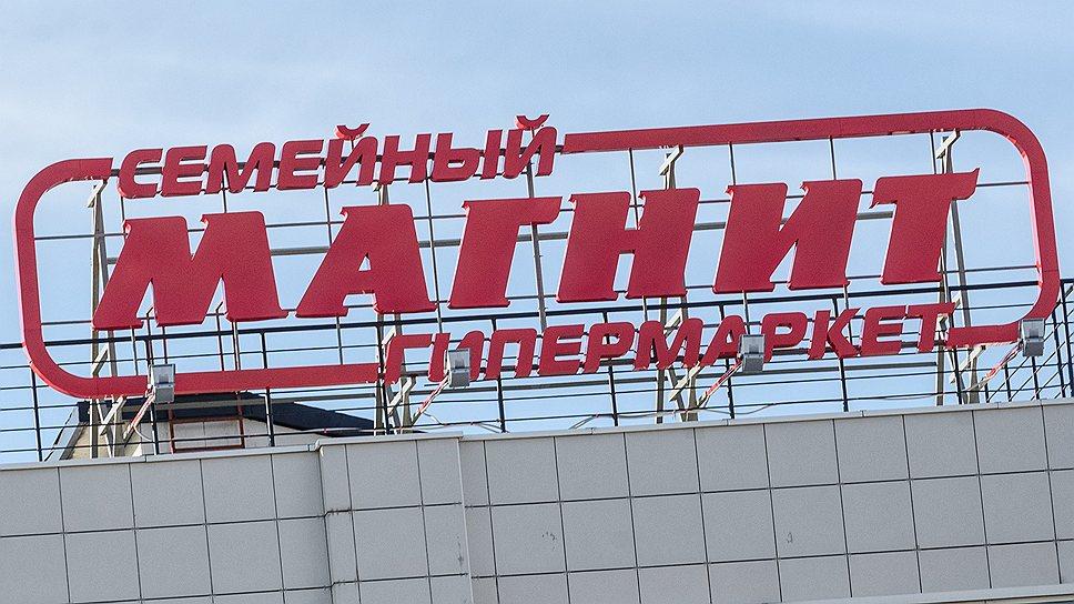 «Магнит» к Уфе не притянулся / Торговая сеть теряет площадки в столице Башкирии