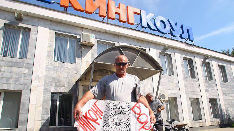 Солидарные господа / С «Кингкоул» и ее топ-менеджеров хотят взыскать 5,68 млрд рублей