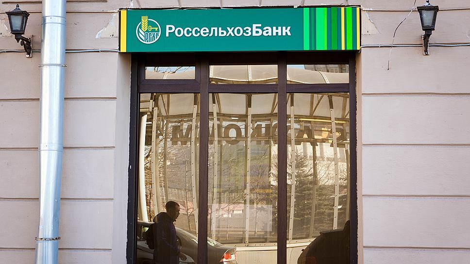 Заявка на кредит онлайн в россельхозбанк красноярск