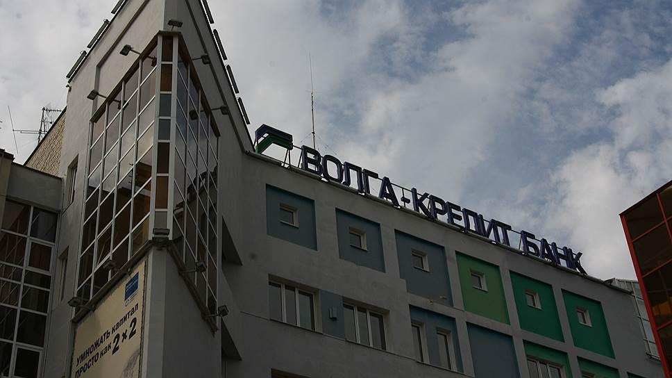 Шансы кредиторов «Волга-Кредит» банка навозврат средств неочень высоки
