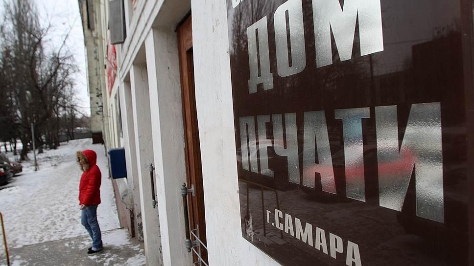 Налоговая сочла торги неуместными / Продажа имущественного комплекса Самарского дома печати откладывается нанеопределенный срок