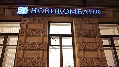 «Новикомбанк» включили в счет  / Переведенные «АвтоВАЗагрегатом» банку 487 млн могут вернуть в конкурсную массу