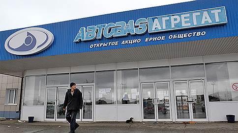«АвтоВАЗагрегату» назначили цену  / В залоге у «РТ-Капитала» остается имущество на 2 млрд рублей