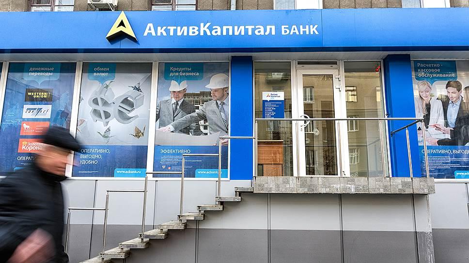 АК Банк вошел вчисло худших 20банков России поразмеру чистой прибыли