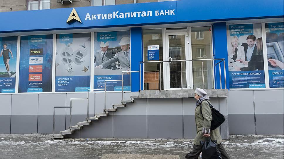 Почему Активкапитал искал спасения в Москве