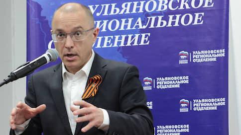 Партия власти покритиковала чиновников // Лидер ульяновских единороссов предложил наложить мораторий на форумы и праздники