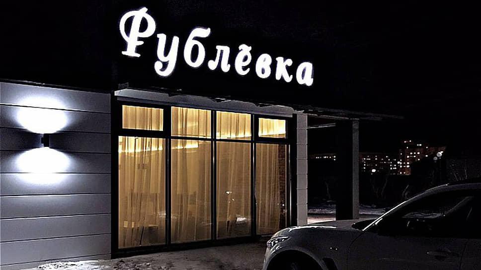 Проверяющие считают, что пример с«Рублевкой» должен стать показательным для остальных нарушителей требований Роспотребнадзора