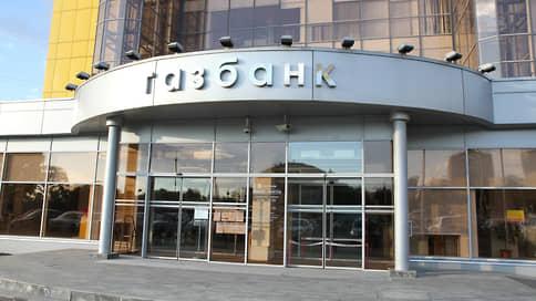 Газбанк получил второй срок // Еще один топ-менеджер организации осужден за вывод активов