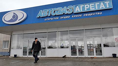 Суд повременил с конкурсом  / Введение конкурсного производства на ОАО «АвтоВАЗагрегат» откладывается