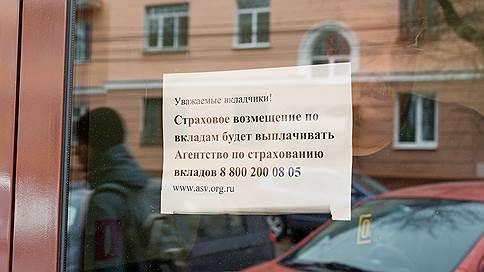 АСВ недосчиталось  / ВФиа-банке ненашли имущества наполмиллиарда рублей