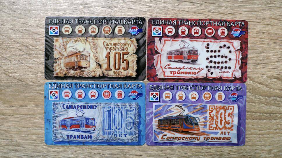 Коллекционные транспортные карты, выпущенные специально к 105-летию самарского трамвая