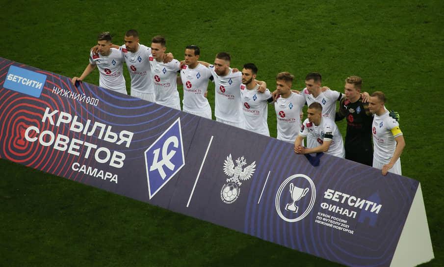 Футболисты самарской команды перед игрой