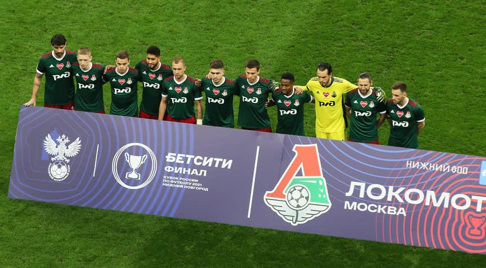 «Локомотив» дважды завоевывал Кубок СССР и имел возможность победить в Кубке России девятый раз