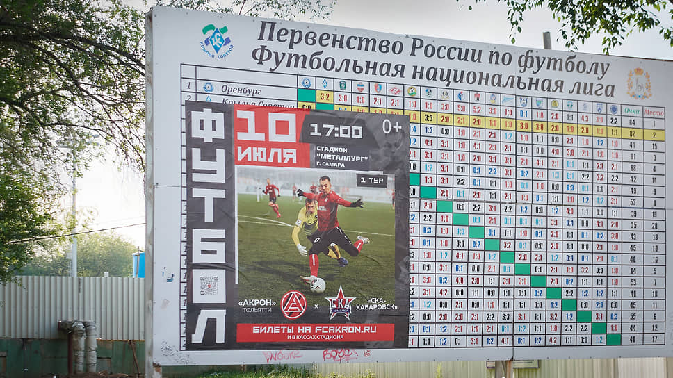 «Металлург» потихоньку ветшает и приходит в негодность. Перед стадионом висит турнирная таблица трехлетней давности, немного обновленная свежей афишей игры футбольного клуба «Акрон». Тольяттинская команда в начале сезона 2021/2022 проведет несколько матчей на самарской арене.