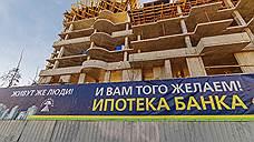 Ипотеку построили на господдержке